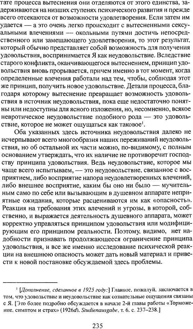 DJVU. Том 3. Психология бессознательного. Фрейд З. Страница 219. Читать онлайн