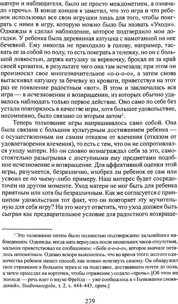 DJVU. Том 3. Психология бессознательного. Фрейд З. Страница 223. Читать онлайн