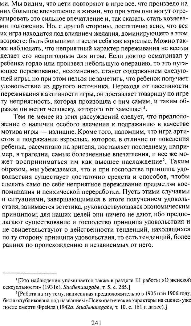 DJVU. Том 3. Психология бессознательного. Фрейд З. Страница 225. Читать онлайн