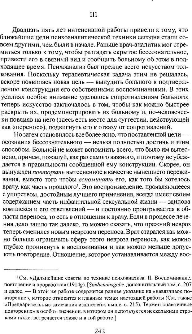 DJVU. Том 3. Психология бессознательного. Фрейд З. Страница 226. Читать онлайн