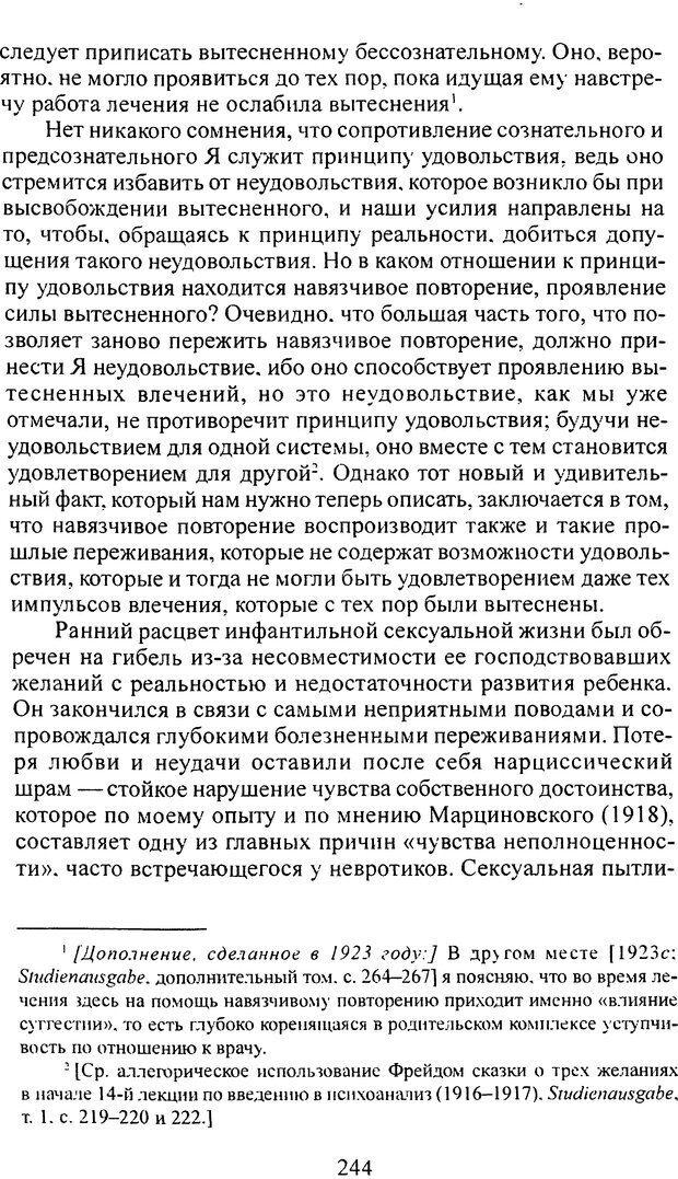DJVU. Том 3. Психология бессознательного. Фрейд З. Страница 228. Читать онлайн