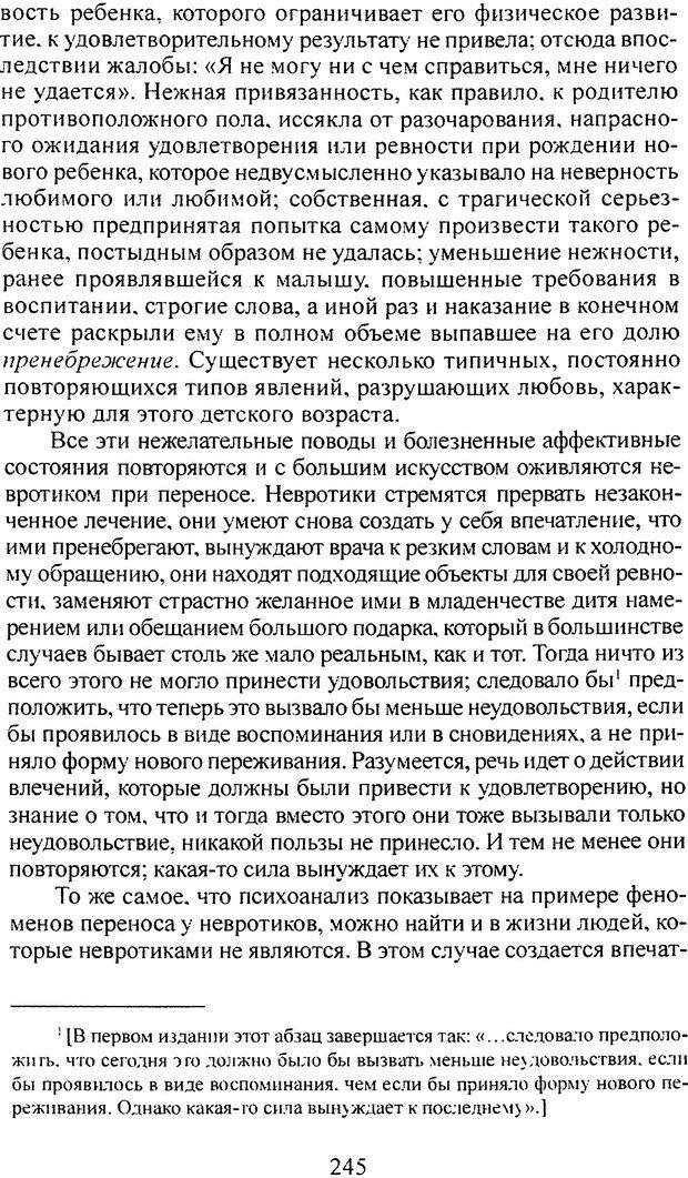 DJVU. Том 3. Психология бессознательного. Фрейд З. Страница 229. Читать онлайн