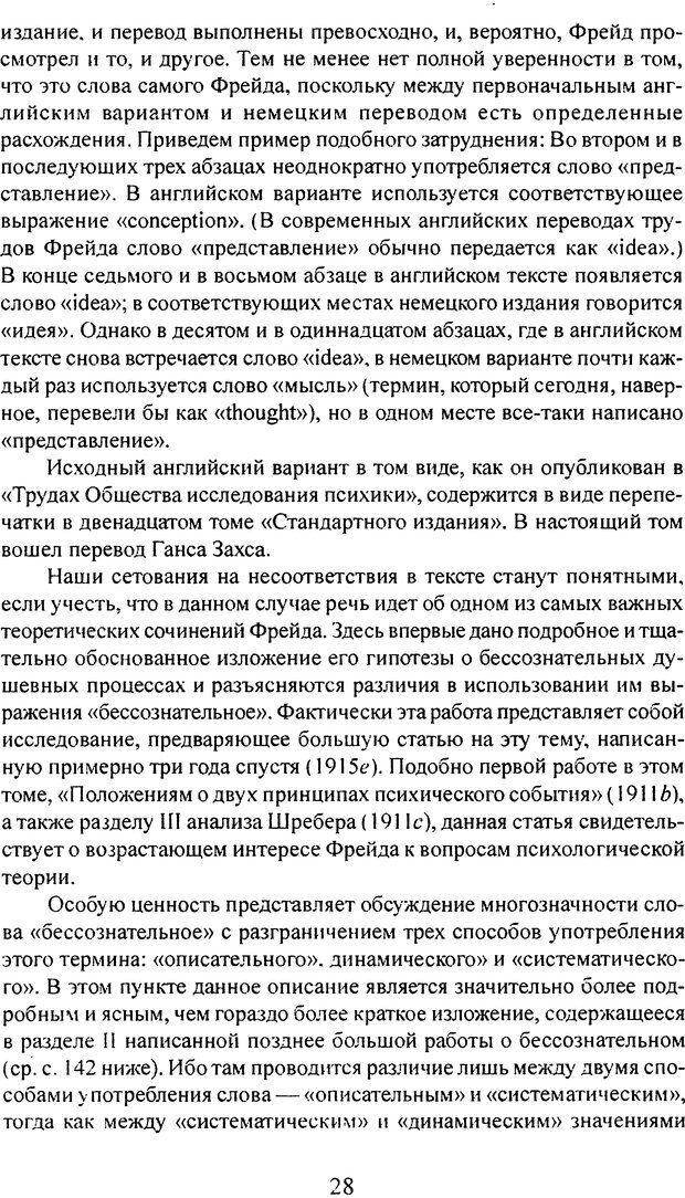 DJVU. Том 3. Психология бессознательного. Фрейд З. Страница 23. Читать онлайн