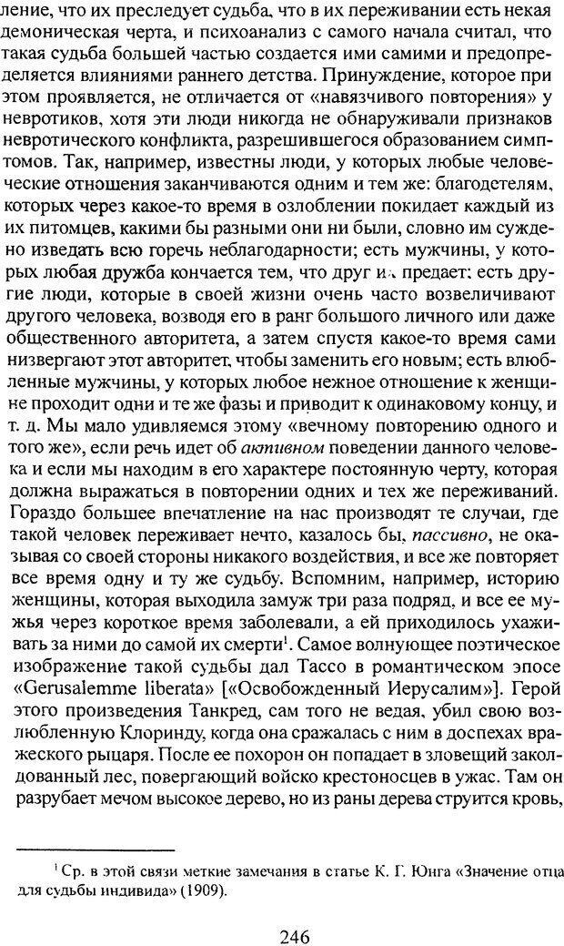 DJVU. Том 3. Психология бессознательного. Фрейд З. Страница 230. Читать онлайн