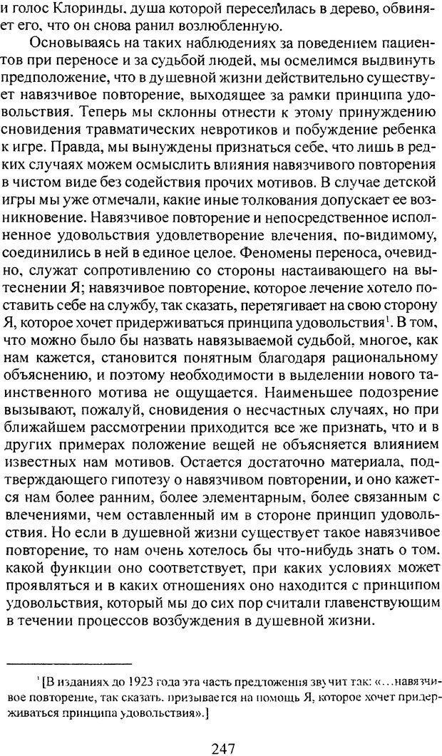 DJVU. Том 3. Психология бессознательного. Фрейд З. Страница 231. Читать онлайн