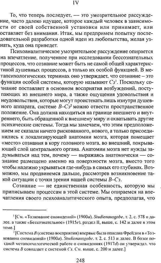 DJVU. Том 3. Психология бессознательного. Фрейд З. Страница 232. Читать онлайн