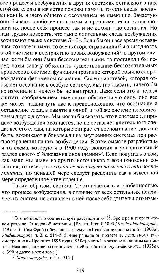 DJVU. Том 3. Психология бессознательного. Фрейд З. Страница 233. Читать онлайн