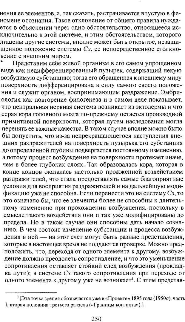 DJVU. Том 3. Психология бессознательного. Фрейд З. Страница 234. Читать онлайн
