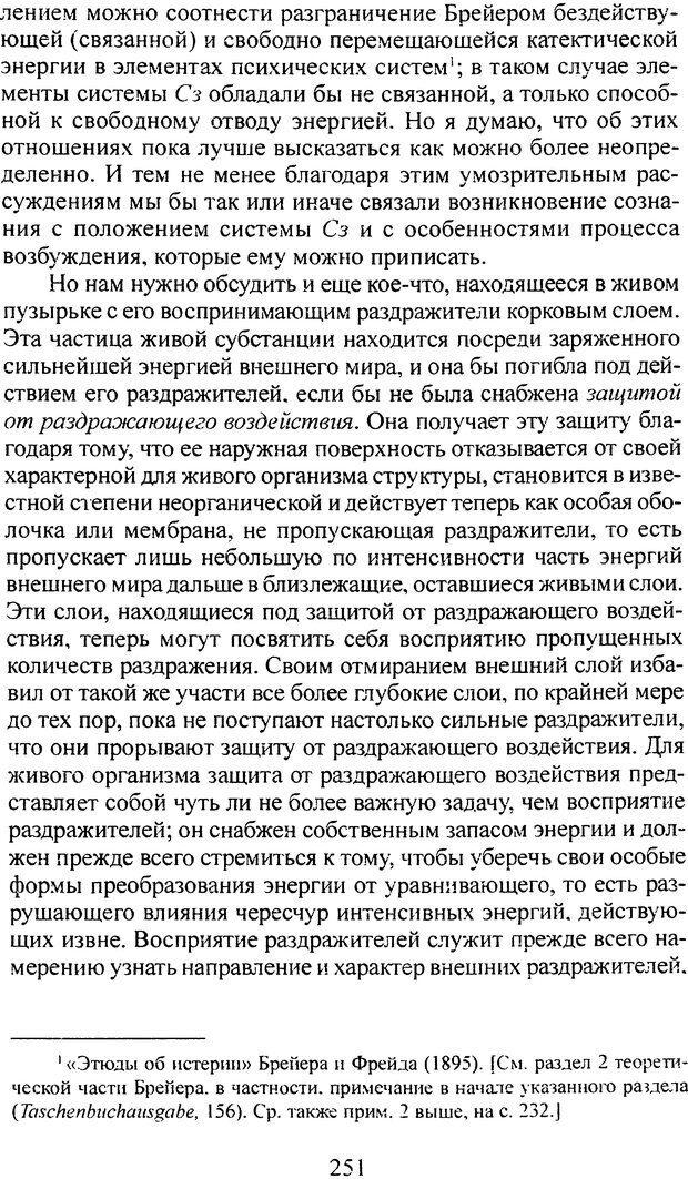 DJVU. Том 3. Психология бессознательного. Фрейд З. Страница 235. Читать онлайн