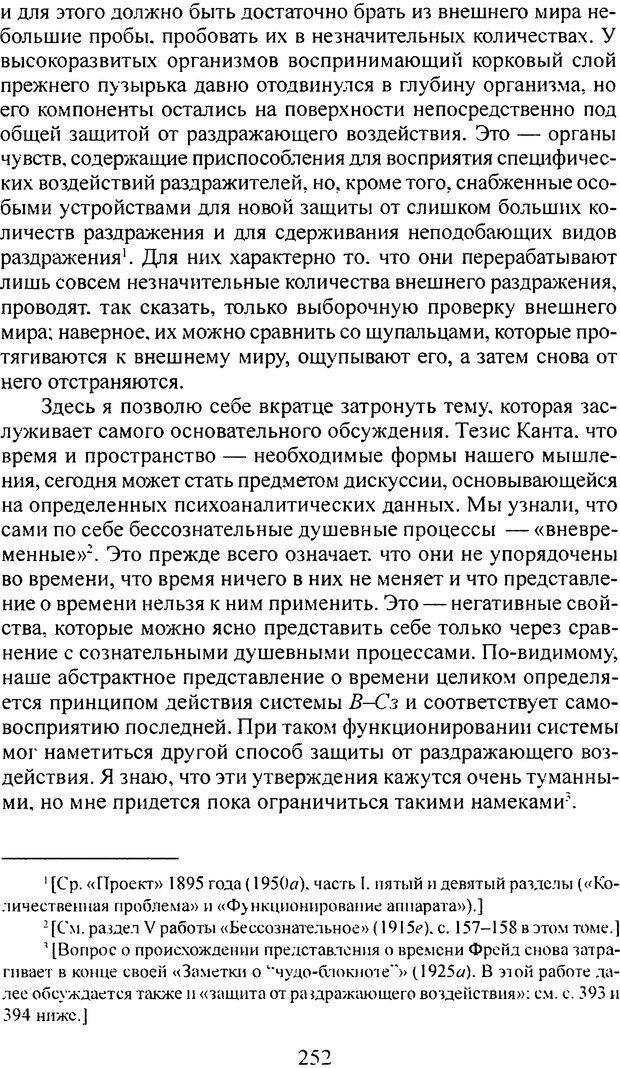 DJVU. Том 3. Психология бессознательного. Фрейд З. Страница 236. Читать онлайн