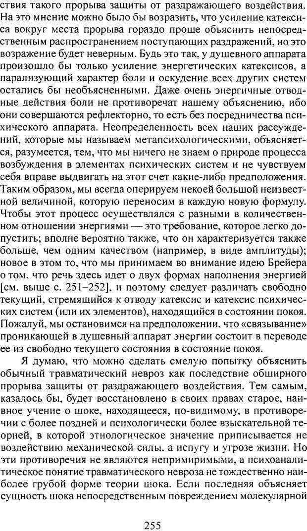 DJVU. Том 3. Психология бессознательного. Фрейд З. Страница 239. Читать онлайн