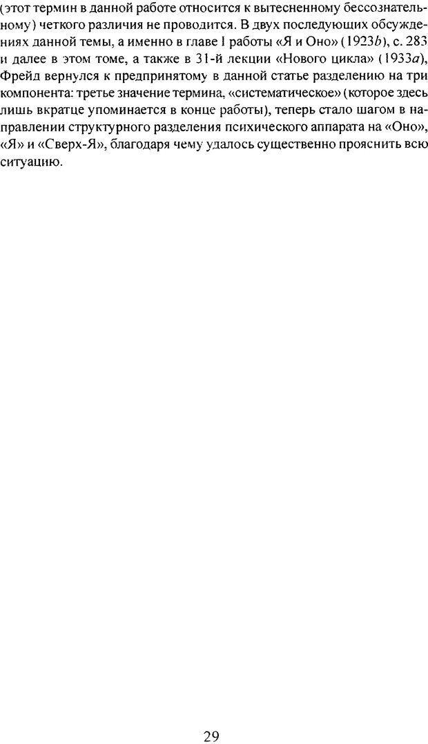 DJVU. Том 3. Психология бессознательного. Фрейд З. Страница 24. Читать онлайн