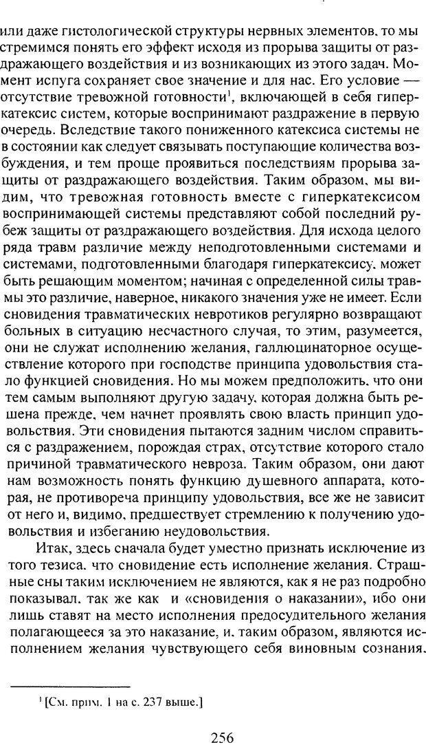 DJVU. Том 3. Психология бессознательного. Фрейд З. Страница 240. Читать онлайн