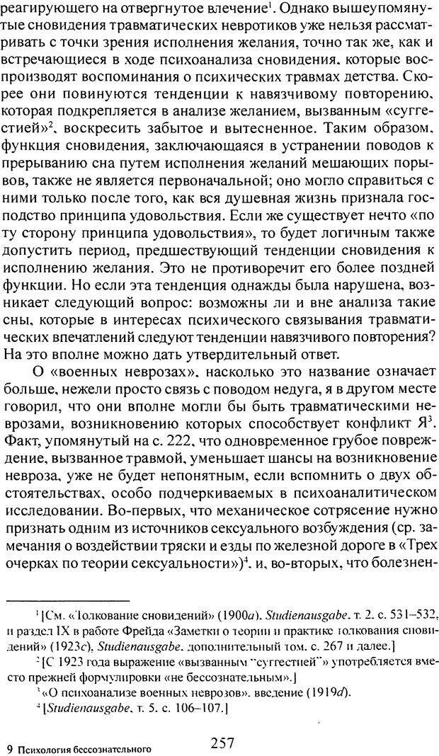 DJVU. Том 3. Психология бессознательного. Фрейд З. Страница 241. Читать онлайн