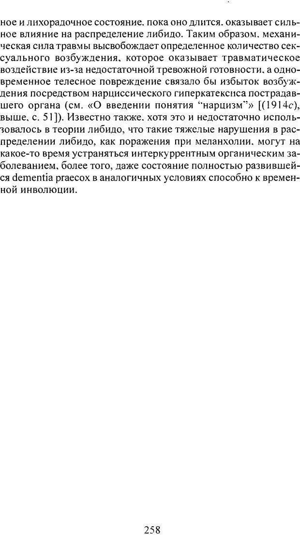DJVU. Том 3. Психология бессознательного. Фрейд З. Страница 242. Читать онлайн