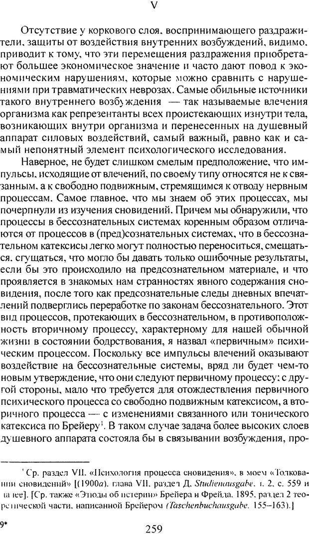 DJVU. Том 3. Психология бессознательного. Фрейд З. Страница 243. Читать онлайн