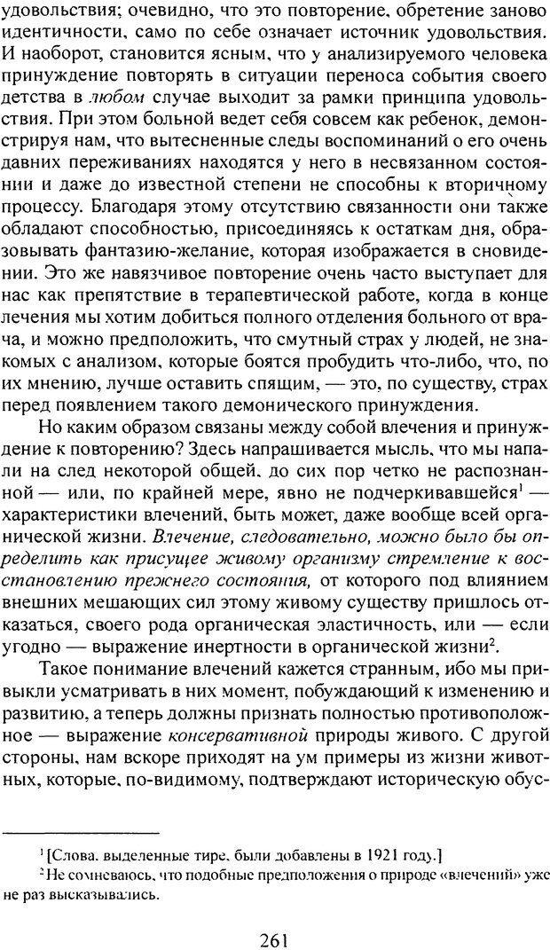 DJVU. Том 3. Психология бессознательного. Фрейд З. Страница 245. Читать онлайн