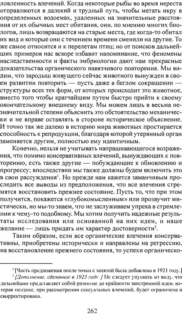 DJVU. Том 3. Психология бессознательного. Фрейд З. Страница 246. Читать онлайн