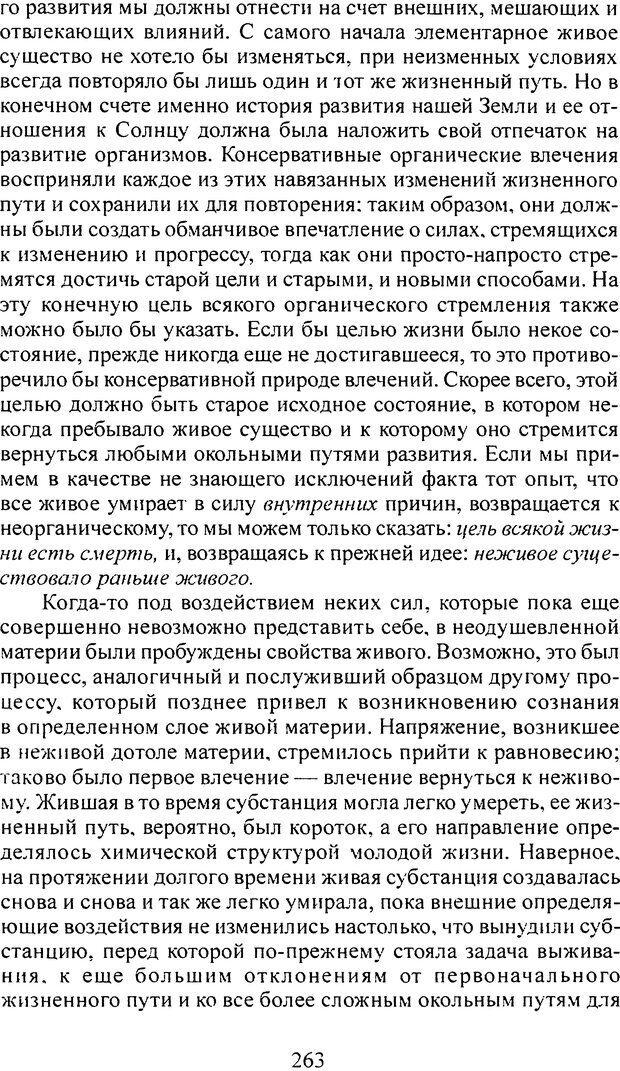 DJVU. Том 3. Психология бессознательного. Фрейд З. Страница 247. Читать онлайн