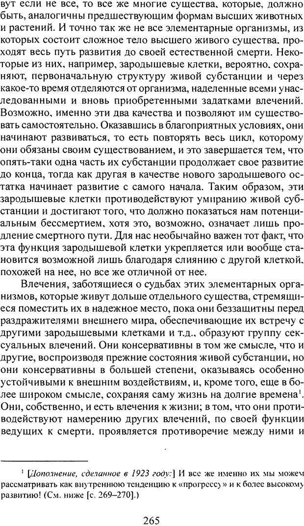 DJVU. Том 3. Психология бессознательного. Фрейд З. Страница 249. Читать онлайн