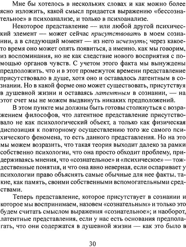 DJVU. Том 3. Психология бессознательного. Фрейд З. Страница 25. Читать онлайн