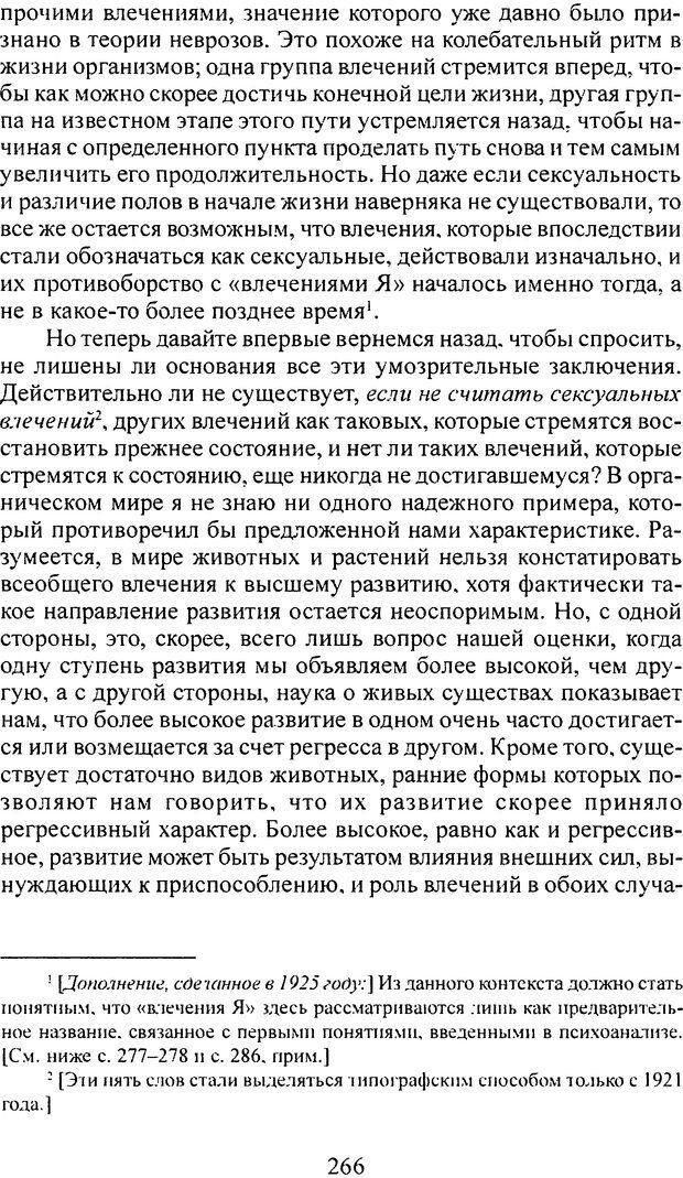 DJVU. Том 3. Психология бессознательного. Фрейд З. Страница 250. Читать онлайн