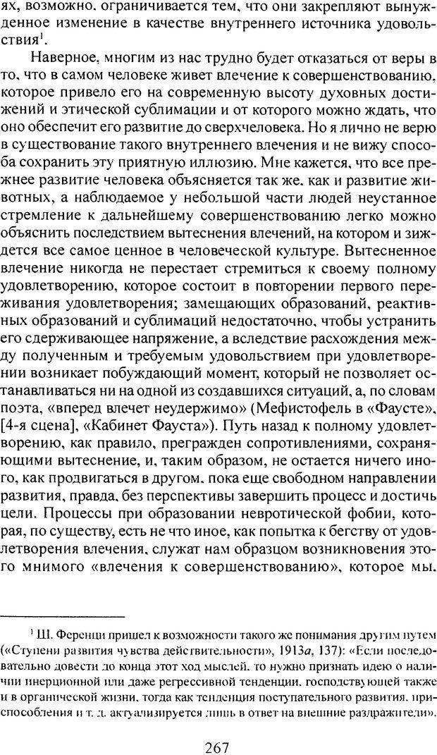 DJVU. Том 3. Психология бессознательного. Фрейд З. Страница 251. Читать онлайн