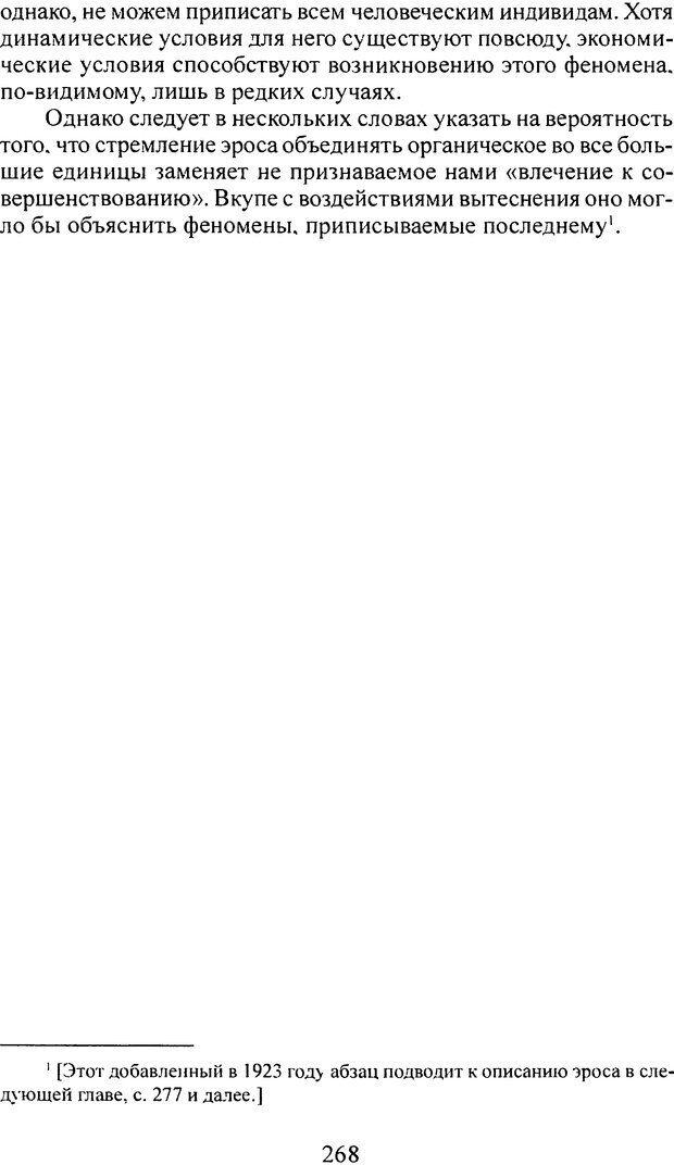 DJVU. Том 3. Психология бессознательного. Фрейд З. Страница 252. Читать онлайн