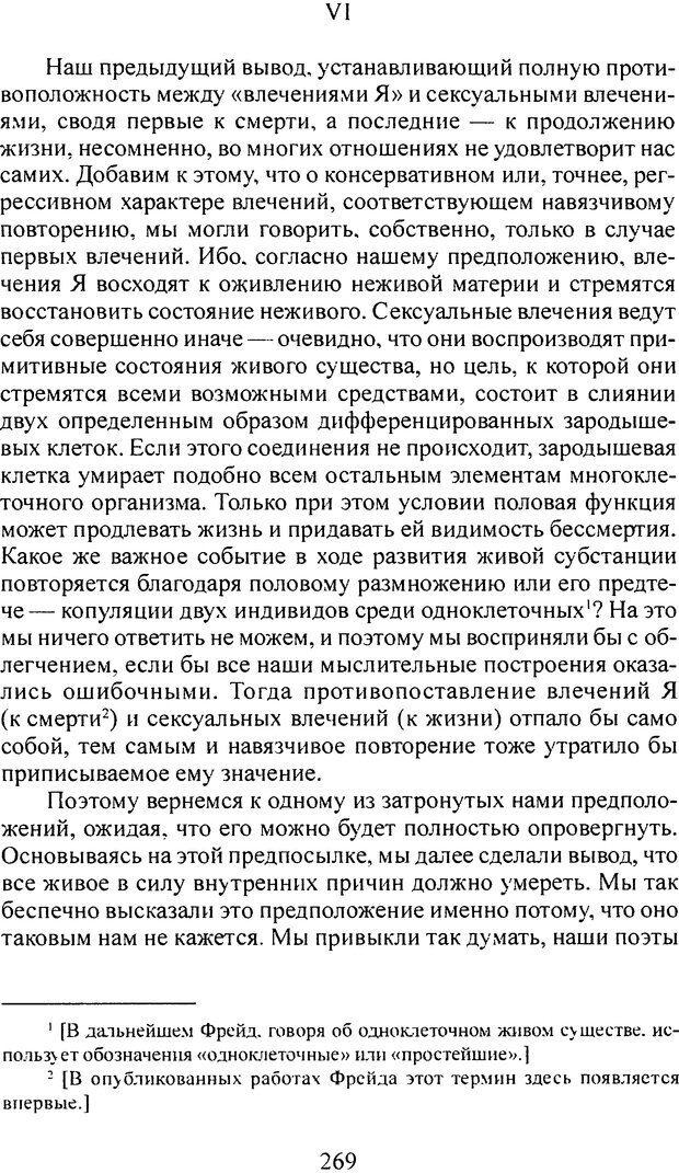 DJVU. Том 3. Психология бессознательного. Фрейд З. Страница 253. Читать онлайн