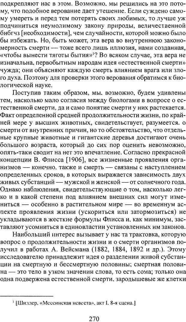 DJVU. Том 3. Психология бессознательного. Фрейд З. Страница 254. Читать онлайн
