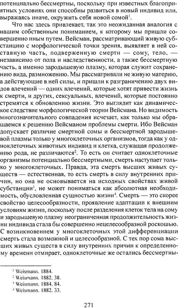 DJVU. Том 3. Психология бессознательного. Фрейд З. Страница 255. Читать онлайн