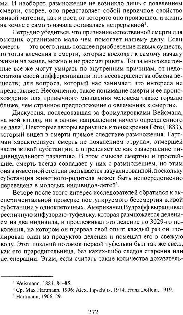 DJVU. Том 3. Психология бессознательного. Фрейд З. Страница 256. Читать онлайн