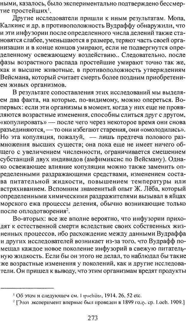 DJVU. Том 3. Психология бессознательного. Фрейд З. Страница 257. Читать онлайн