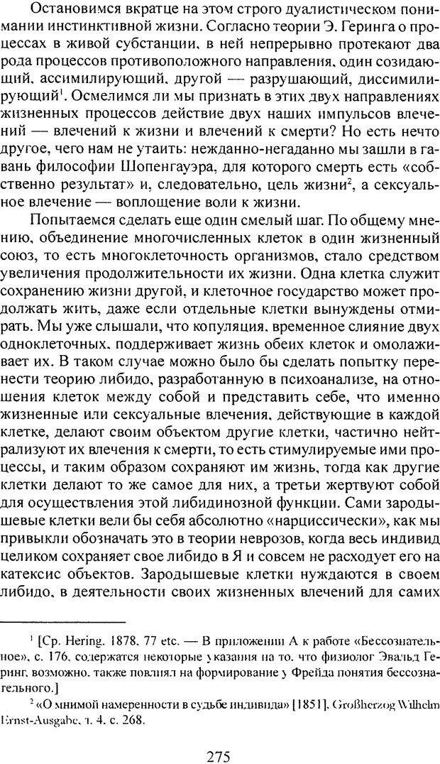 DJVU. Том 3. Психология бессознательного. Фрейд З. Страница 259. Читать онлайн
