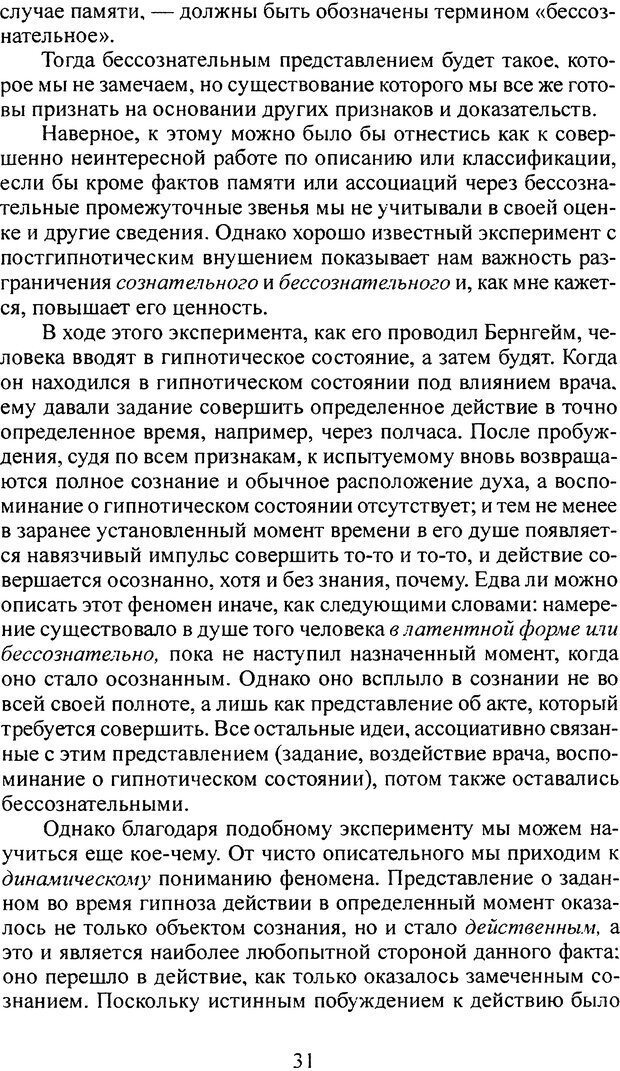 DJVU. Том 3. Психология бессознательного. Фрейд З. Страница 26. Читать онлайн