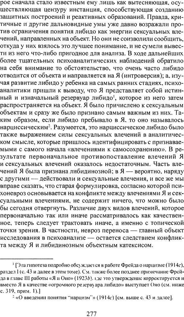 DJVU. Том 3. Психология бессознательного. Фрейд З. Страница 261. Читать онлайн