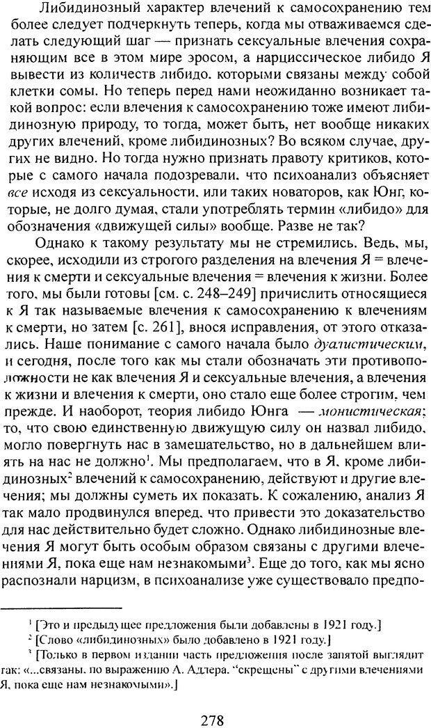 DJVU. Том 3. Психология бессознательного. Фрейд З. Страница 262. Читать онлайн