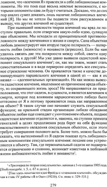 DJVU. Том 3. Психология бессознательного. Фрейд З. Страница 263. Читать онлайн