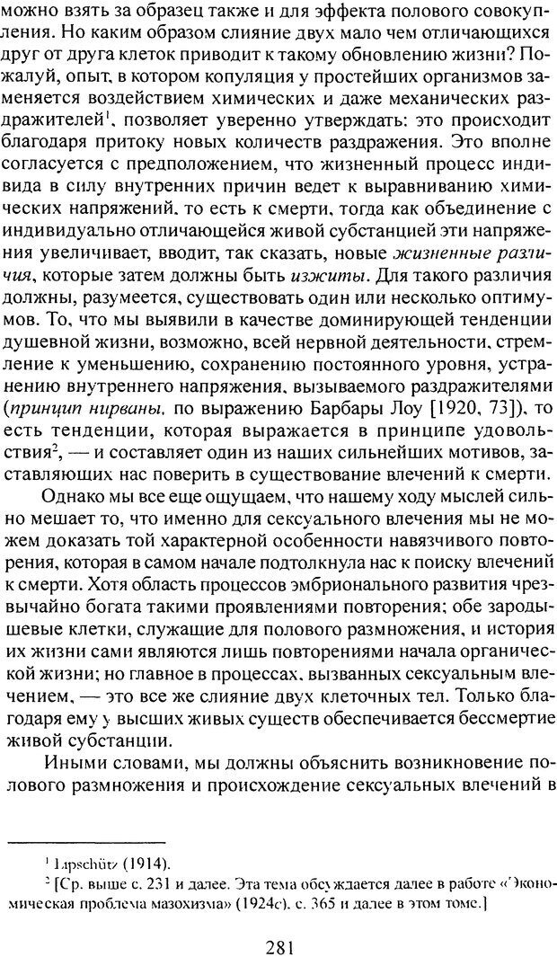 DJVU. Том 3. Психология бессознательного. Фрейд З. Страница 265. Читать онлайн