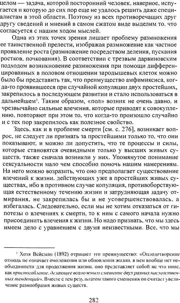 DJVU. Том 3. Психология бессознательного. Фрейд З. Страница 266. Читать онлайн