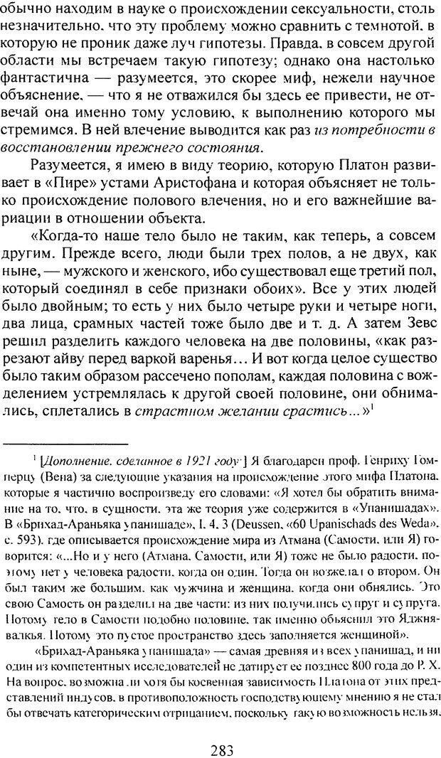 DJVU. Том 3. Психология бессознательного. Фрейд З. Страница 267. Читать онлайн