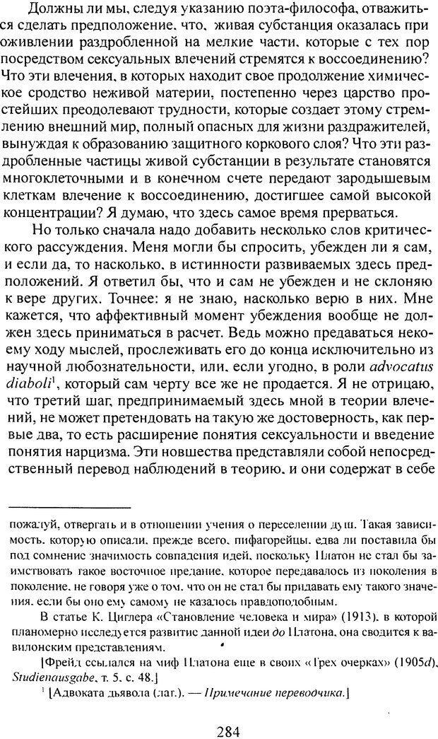DJVU. Том 3. Психология бессознательного. Фрейд З. Страница 268. Читать онлайн