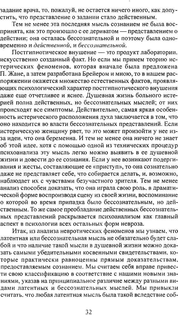 DJVU. Том 3. Психология бессознательного. Фрейд З. Страница 27. Читать онлайн