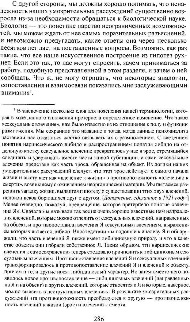 DJVU. Том 3. Психология бессознательного. Фрейд З. Страница 270. Читать онлайн