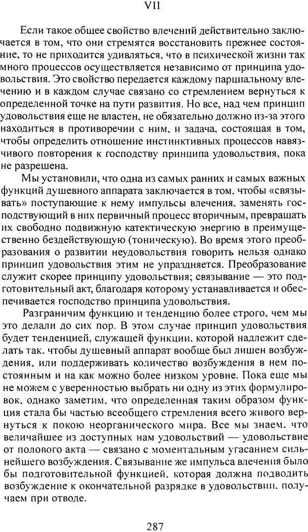 DJVU. Том 3. Психология бессознательного. Фрейд З. Страница 271. Читать онлайн