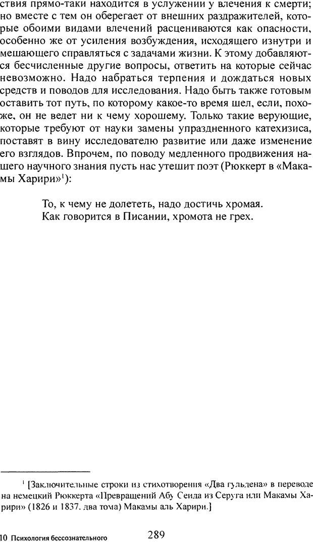 DJVU. Том 3. Психология бессознательного. Фрейд З. Страница 273. Читать онлайн