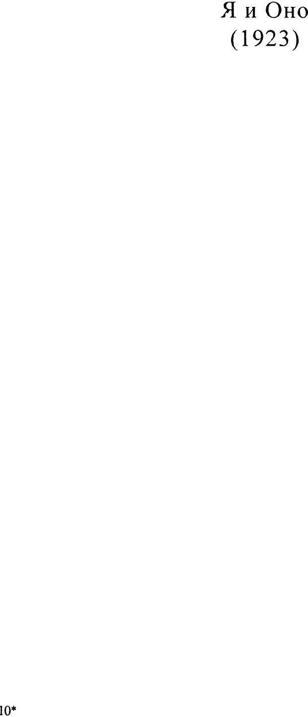 DJVU. Том 3. Психология бессознательного. Фрейд З. Страница 274. Читать онлайн