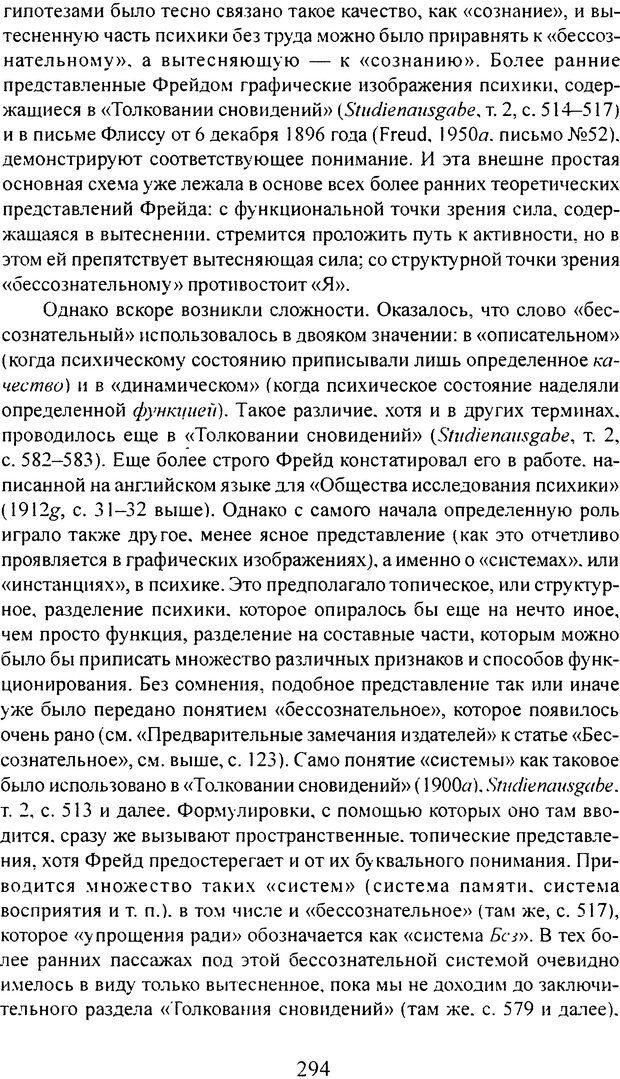 DJVU. Том 3. Психология бессознательного. Фрейд З. Страница 276. Читать онлайн