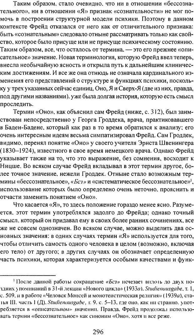 DJVU. Том 3. Психология бессознательного. Фрейд З. Страница 278. Читать онлайн