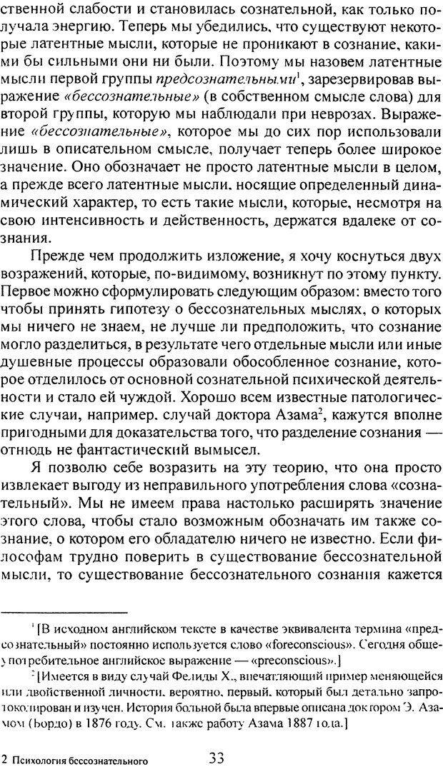 DJVU. Том 3. Психология бессознательного. Фрейд З. Страница 28. Читать онлайн